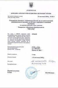 Ліцензія МБС-Буд