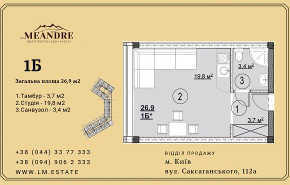 Апартаменти 1Б